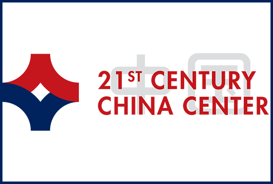 21st Centery China Center Logo